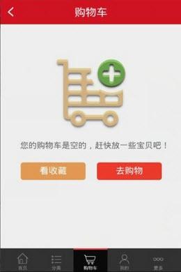爱的的购物安卓版V01.00.0001官方最新版截图2