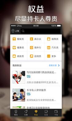 银联钱包安卓版V4.0.6官方最新版截图1