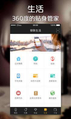 银联钱包安卓版V4.0.6官方最新版截图2