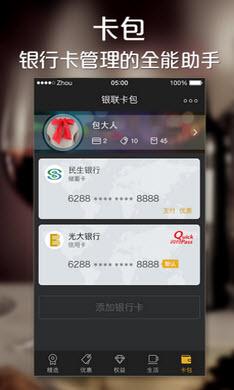 银联钱包安卓版V4.0.6官方最新版截图3