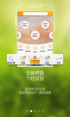 电信营业厅安卓版V5.2.0官方最新版截图1