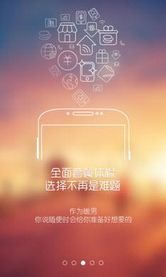 电信营业厅安卓版V5.2.0官方最新版截图2