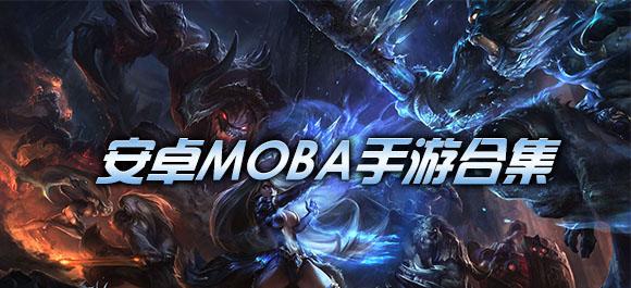 安卓moba系列游戏_moba手游下载_好玩的moba系列