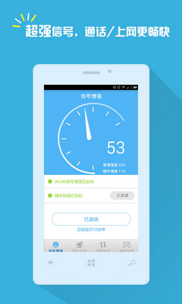 3G/4G手机信号增强放大器V2.2安卓版截图0