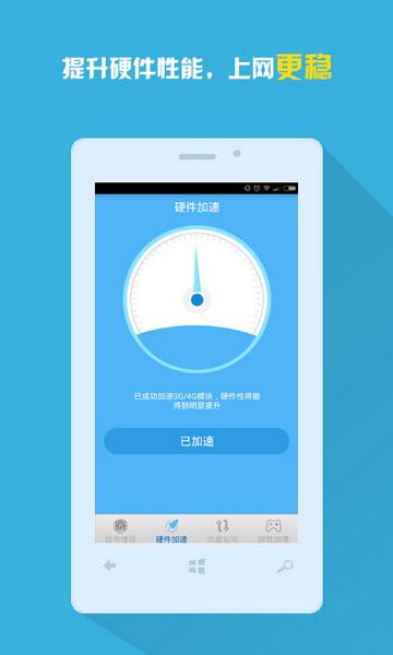 3G/4G手机信号增强放大器V2.2安卓版截图1