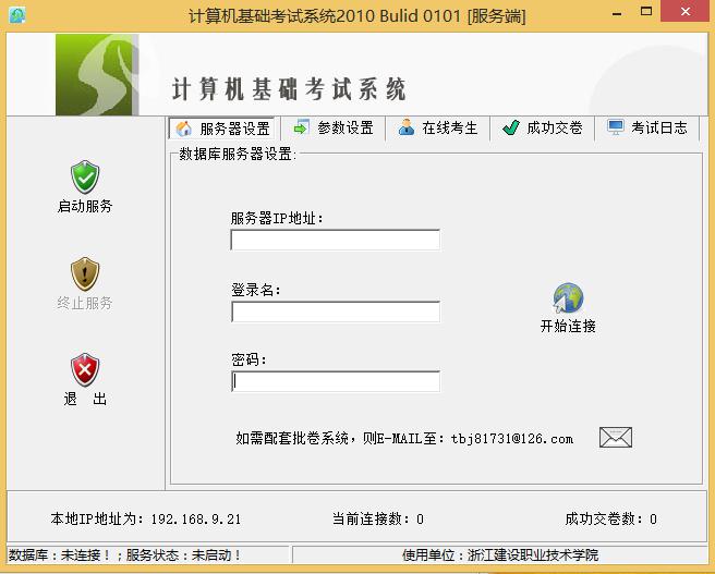 计算机基础练习系统_计算机基础考试系统 图片预览