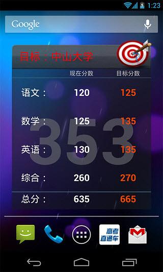高考直通车安卓版V1.9.20官方正式版截图0