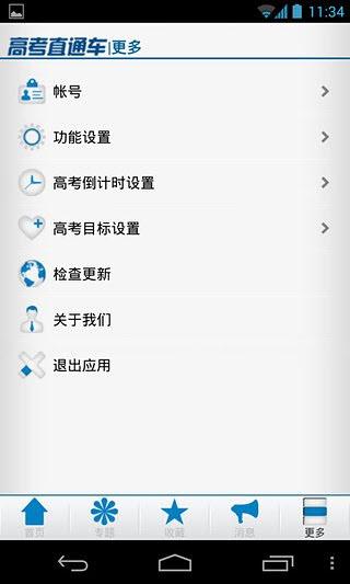 高考直通车安卓版V1.9.20官方正式版截图2