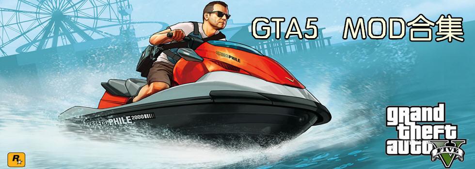 GTA5MOD合集
