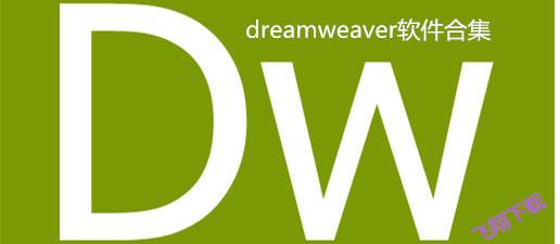 dreamweaver软件合集