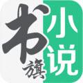 书旗小说安卓版 V8.4.0.14官方最新版