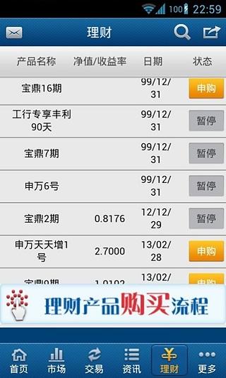 申万宏源赢家理财高端版v1.1.3 安卓版截图0