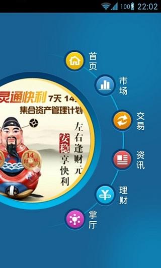 申万宏源赢家理财高端版v1.1.3 安卓版截图4