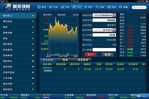 申万宏源赢家理财高端版HDv1.1.3 安卓版截图1