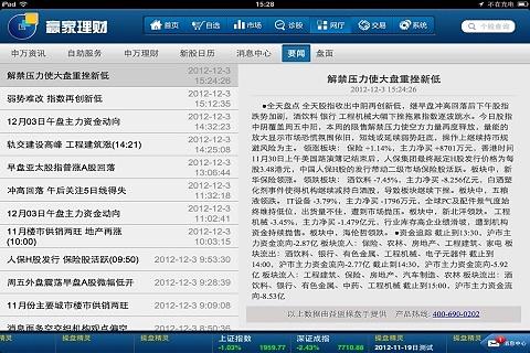 申万宏源赢家理财高端版HDv1.1.3 安卓版截图4