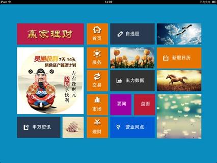 申万宏源赢家理财高端版HDv1.1.3 安卓版截图0
