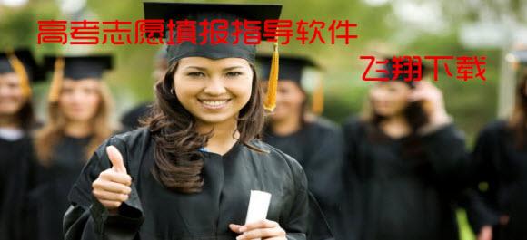 高考志愿填报指导手机软件
