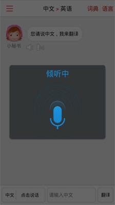同声翻译超级版v3.4 超级版截图4