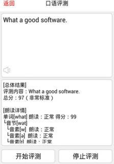 同声翻译超级版v3.4 超级版截图1