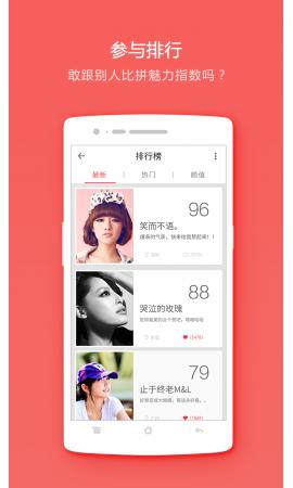 (人脸智能识别软件)魅比手机版V1.1安卓版截图0