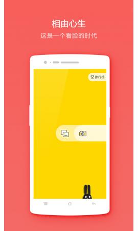 (人脸智能识别软件)魅比手机版V1.1安卓版截图1