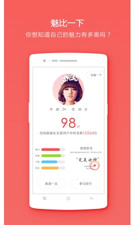 (人脸智能识别软件)魅比手机版V1.1安卓版截图2