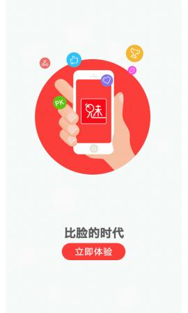 (人脸智能识别软件)魅比手机版V1.1安卓版截图3
