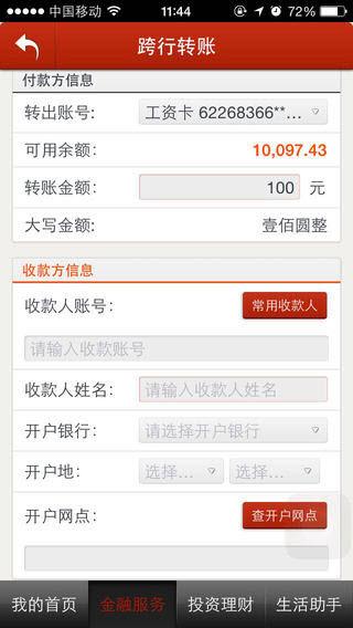 湖南农村信用社手机客户端1.3.2官方正式版截图1