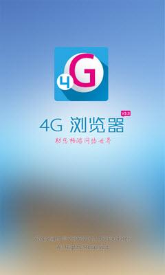 4G浏览器苹果版V3.2.4官方免费版截图0
