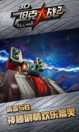 3D坦克大战21.0截图1