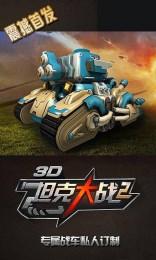 3D坦克大战21.0截图3