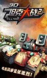 3D坦克大战21.0截图0