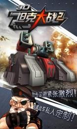 3D坦克大战21.0截图2