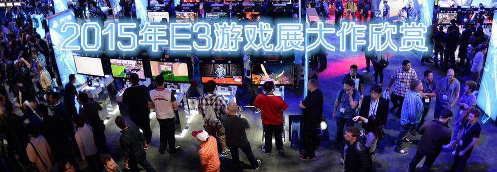 2015E3游戏大全