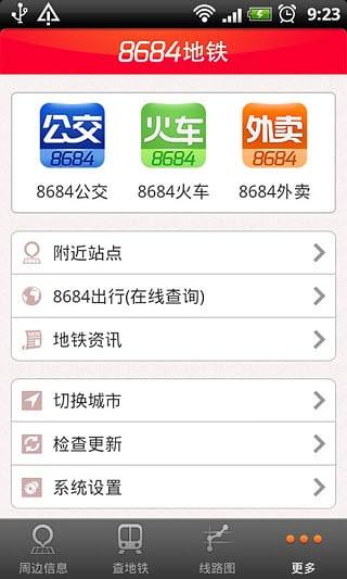 8684地铁app截图0