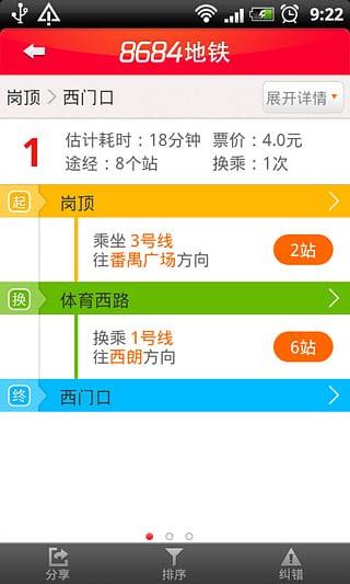 8684地铁app截图1