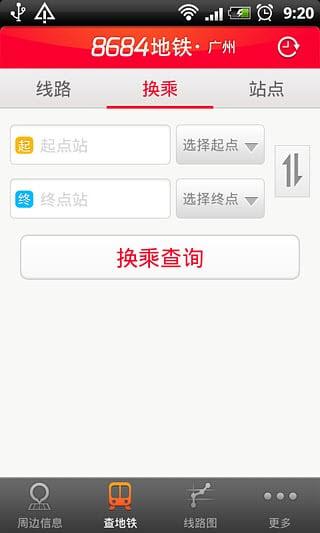 8684地铁app截图2