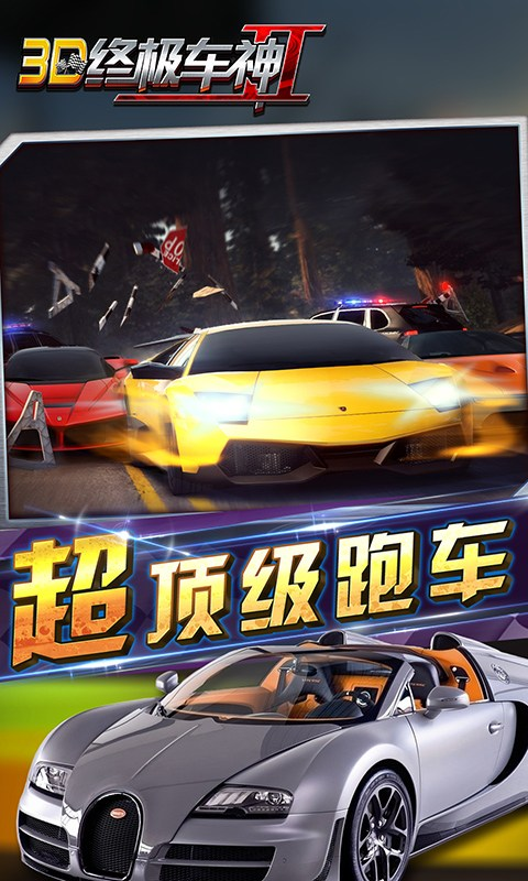 3D终极车神2最新版1.06截图0