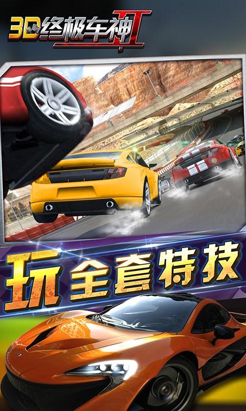 3D终极车神2最新版1.06截图2