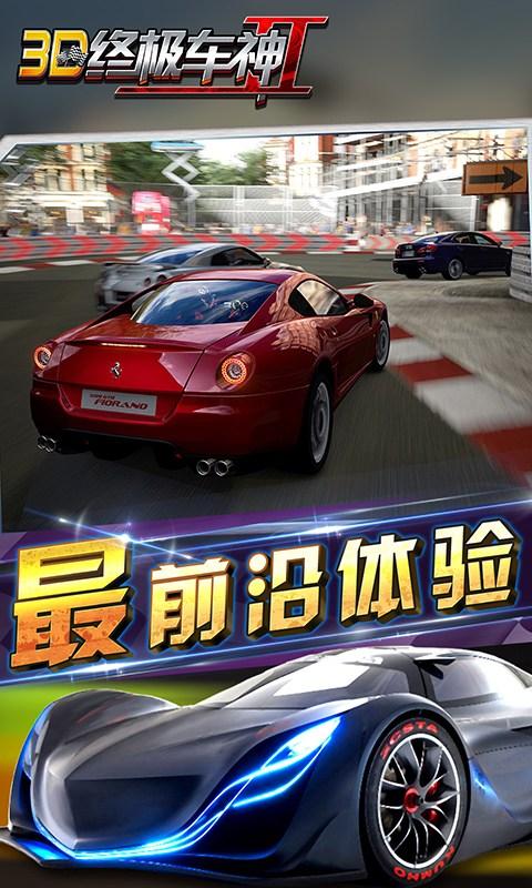 3D终极车神2最新版1.06截图3
