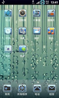 Yoo桌面安卓版V4.30官方最新版截图0