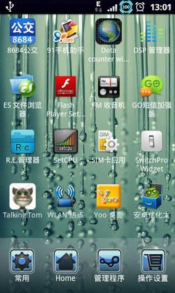 Yoo桌面安卓版V4.30官方最新版截图1