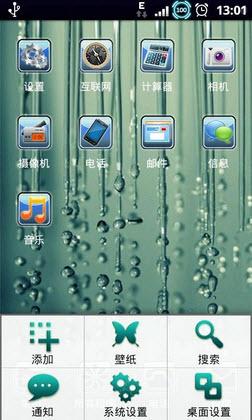 Yoo桌面安卓版V4.30官方最新版截图2