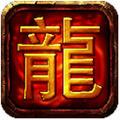 热血屠龙最新版 2.1.0
