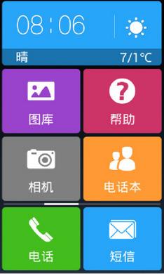 联络老人桌面安卓版V2.1.06181官方最新版截图0