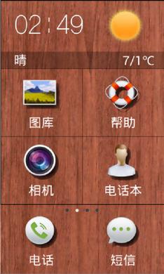 联络老人桌面安卓版V2.1.06181官方最新版截图1
