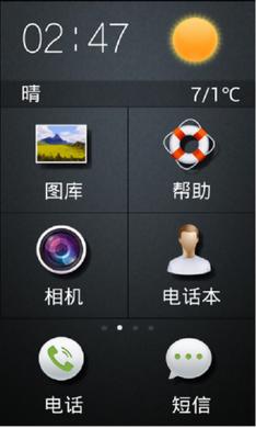 联络老人桌面安卓版V2.1.06181官方最新版截图2