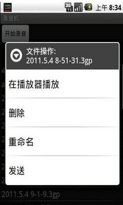 手机录音机V1.46安卓版截图0