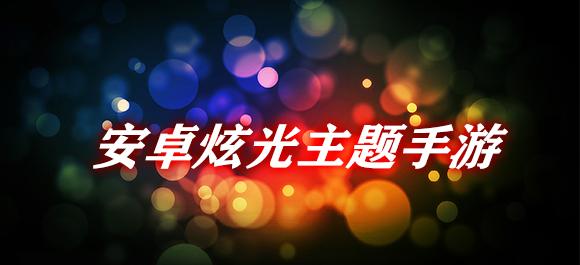 安卓炫光类手游_好玩的炫光手游_炫光手游下载