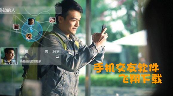 手机交友软件有哪些_手机交友软件排行